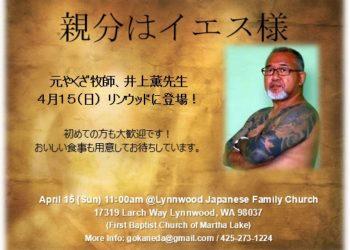 井上薫Invitation